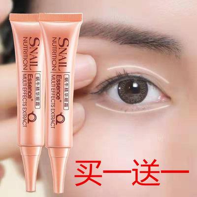 【买1送1】蜗牛精华眼霜30g去黑眼圈脂肪粒淡化眼袋紧致眼部肌肤