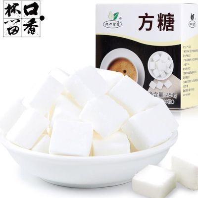 【花茶咖啡伴侣】杯口留香方糖白砂糖纯黑奶茶特浓醇品调糖100粒