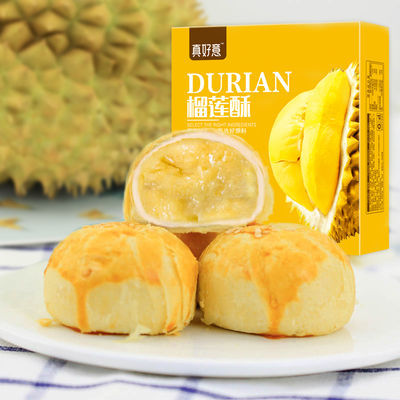 猫山王榴莲酥早餐食品榴莲饼网红零食传统糕点心6枚礼盒装4枚包邮