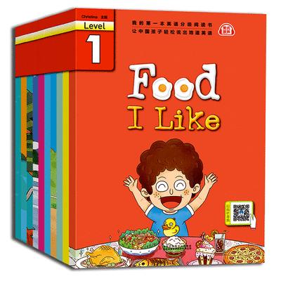 全10册英语分级阅读书幼儿英语启蒙教材6-12岁儿童英语绘本故事书