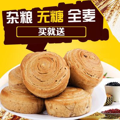 无糖粗粮杂粮全麦面包减脂肥代餐食品早餐面包低糖糕点零食点心