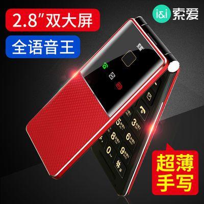 索爱Z5S超薄翻盖移动老人手机超长待机大字大屏男士女款商务手机