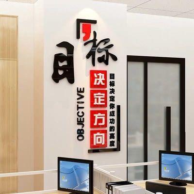 企业励志标语办公室墙面装饰激励文字会议室公司团队文化墙贴纸【3月5日发完】