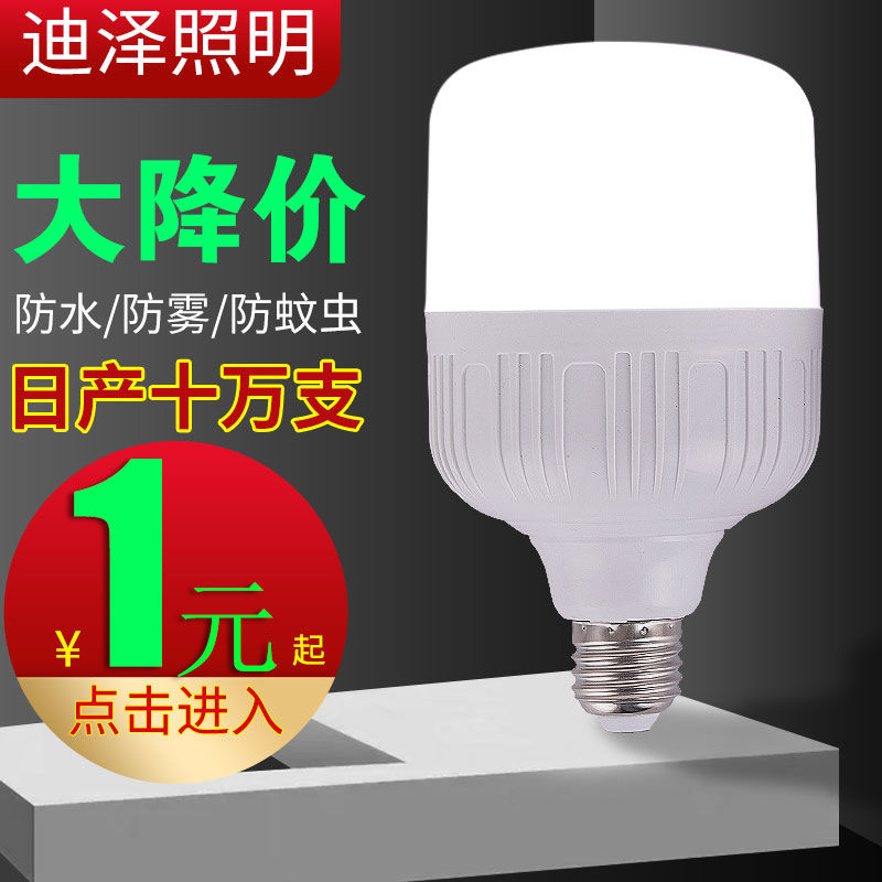 超高亮LED灯泡家用商用E27螺口球泡灯室内厂房大功率防水节能灯泡