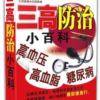 正版包邮  三高防治小百科  高血压糖尿病高血脂的预防基本知识