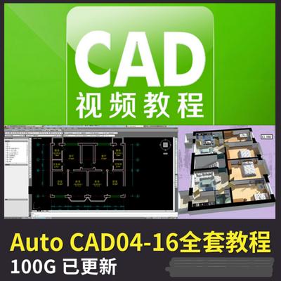 AutoCAD视频教程CAD2016/2014/2012全套自学全套CAD视频教程