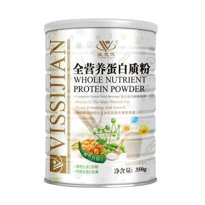 VISSJIAN维思健全营养蛋白粉350g儿童成人中老年蛋白营养品免疫力