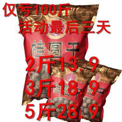 新桂圆干500g莆田特级桂元肉干农家有核干货无添加龙眼肉袋装