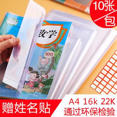 加厚透明包书皮小学生防水书皮套可调节A4/16K/22K磨砂书本保护套