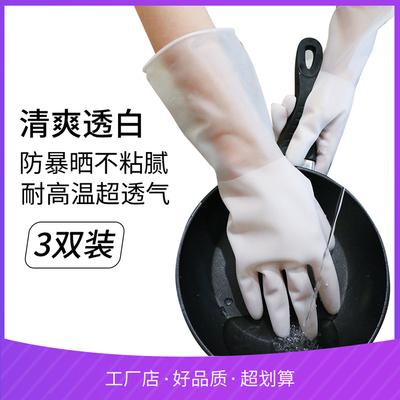 家务洗碗洗衣手套3双装6双装乳胶橡胶防水耐用厚厨房清洁胶皮手套