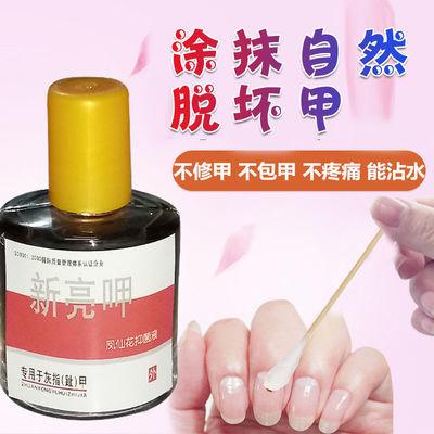 灰指甲特效药药水药膏新亮甲甲沟炎快速去除增厚