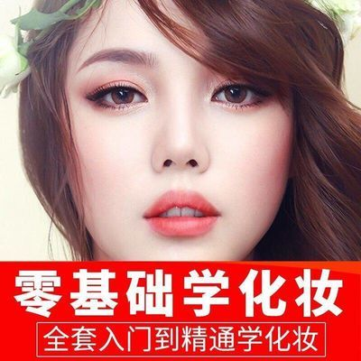 自学化妆视频教程初学者零基础学化妆美妆彩妆眉妆学习视频课程