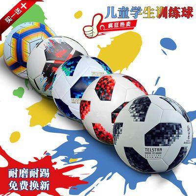 新款2018俄罗斯世界杯足球中小学生成人训练比赛标准45号耐磨足球