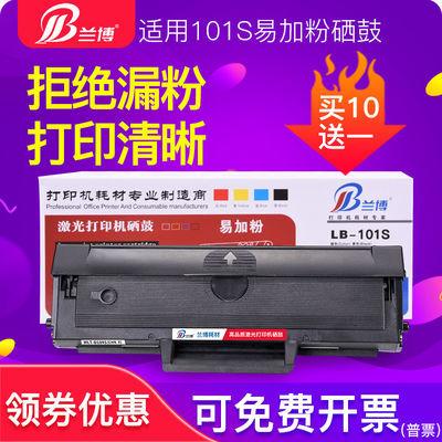 兰博兼容三星D101S硒鼓 MLT-2160 2161 2165W scx3401 3405打印机
