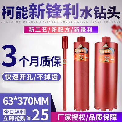 柯能水钻钻头快速干打空调混凝土水泥墙壁油烟机开孔器水钻机扩孔