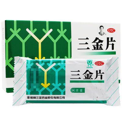 桂林三金 三金片 54片/盒