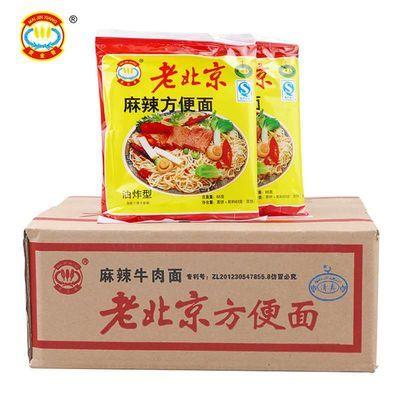 【20/36包】老北京方便面 整箱批发麻辣油炸型泡面干吃干脆面包邮