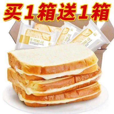 9.9抢整箱【买一送一】切片奶酪吐司面包片早餐蛋糕点整箱多规格