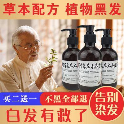 何首乌中草药洗发水白头发转黑发中老年产后白发乌发防脱养发液