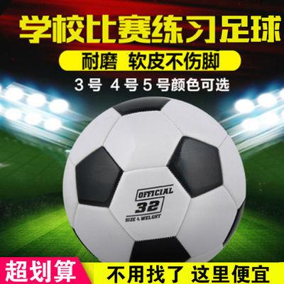 【学校指定校园足球】中小学生儿童成人训练比赛足球5号黑白批发