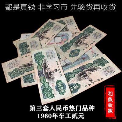 第三套人民币二元1960年车工两元三版贰元纸币包真币第3套2块纪念