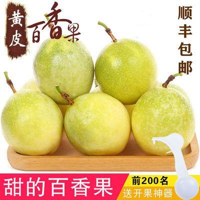 黄金百香果3斤5斤新鲜水果当季黄皮水果超甜大果黄金果顺丰包邮