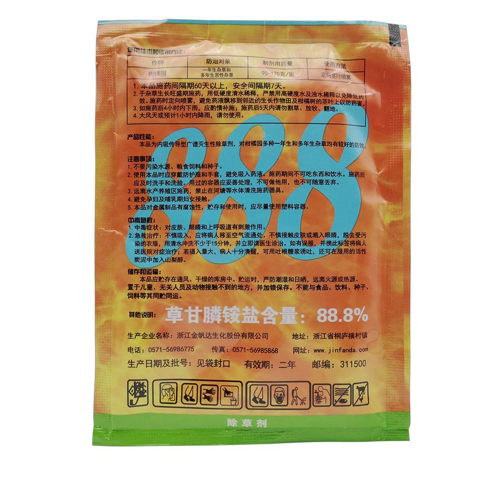 北京草甘膦(甘草磷)(95%)报价_价格-厂家-供应商_北京... _丁香通