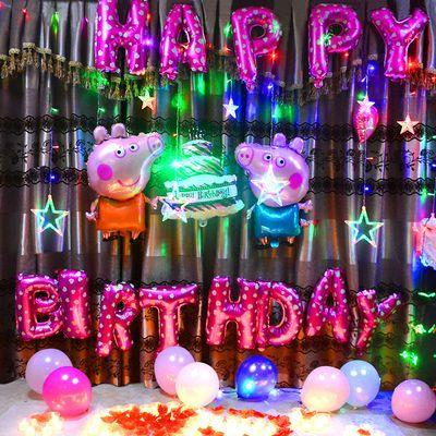 生日布置气球装饰浪漫生日派对求婚布置创意用品儿童宝宝铝膜气球