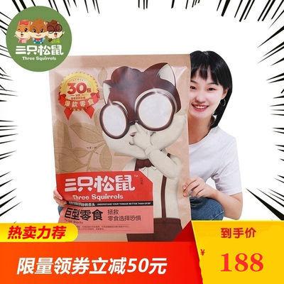 三只松鼠巨型零食大礼包3520g/30包网红抖音送女友礼物好吃的礼盒