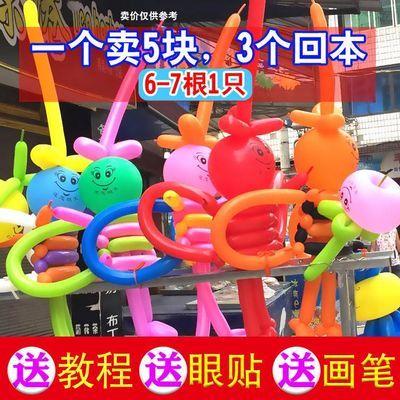 卡通编花可爱造型教程编织260长汽球加厚小太子长条魔术气球儿童