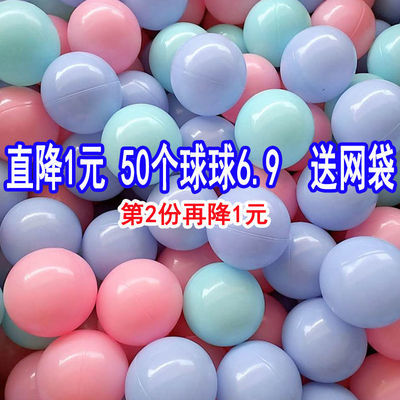 彩色海洋球婴儿海洋球球池马卡龙海洋球波波球宝宝洗澡玩具球儿童