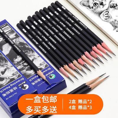 画初学者全套美术生专用2比14B专业马力炭笔马利铅笔素描笔套装绘