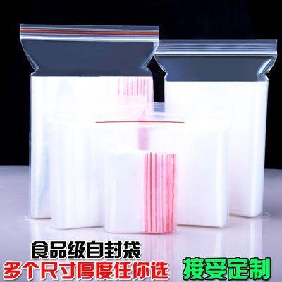 口袋透明加厚包装PE袋订做LOGO自封袋大号小号食品塑料塑封