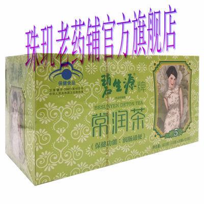 碧生源牌 常潤茶 保健功能:潤腸通便 2.5g*25袋/盒