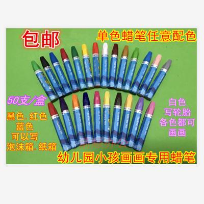 单色蜡笔黑色蜡笔红色蜡笔蓝色橙色黄色绿色白色蜡笔肤色蜡笔包邮
