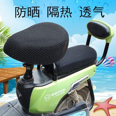 垫电车通用座套电动车坐垫套防晒透气电动车电动自行车套电瓶车坐