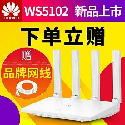 Huawei华为WS5102智能路由器无线家用穿墙高速WiFi光纤千兆5g