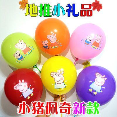 通小猪佩奇气球批发儿童多款可爱100个装饰地推礼品开业加厚卡