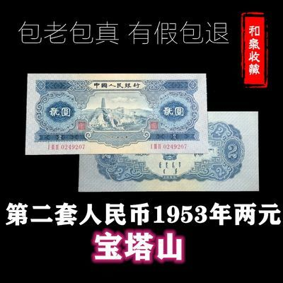真币第二套人民币宝塔山二元2版纸币2圆1953二版纸币收藏单张2块