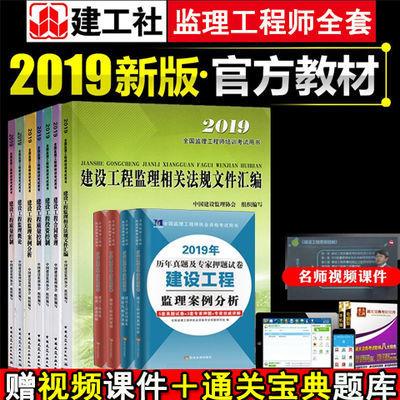 注册监理工程2019监理教材考试用书历年真题押题试卷习题全套11本