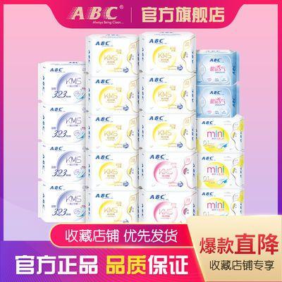 【超值160片】ABC衛生巾19包 清爽棉柔透氣日夜用姨媽巾整箱批發