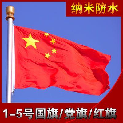 1号2号3号4号5号6号78纳米防水五星红旗中国国旗党旗批发班旗队旗