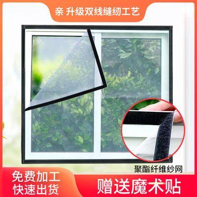 魔术贴窗网定做家用简易防蚊纱可拆卸防尘环保自粘磁性隐形纱窗网