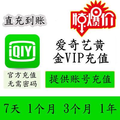 爱奇视频会员一个月7天/1个月/3个月/1年非搜狐vip黄金会员低价充