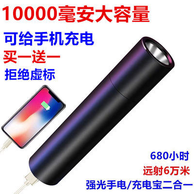 爆款多功能手电筒强光可充电远射超亮家用迷你手电户外手机充照明