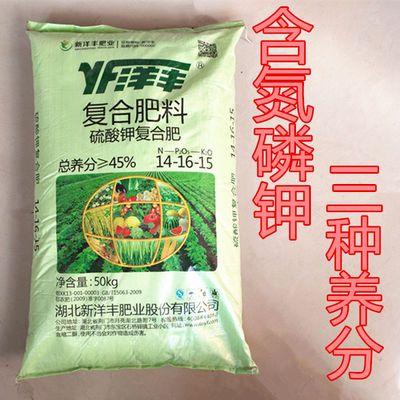 长效有机底肥通用肥料尿素洋丰氮磷钾14-16-15复合肥花卉蔬菜瓜果