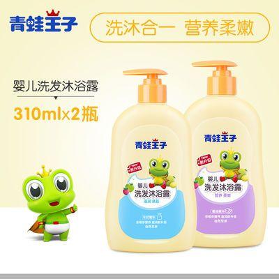 【買1送1】青蛙王子嬰兒童洗發沐浴露二合一310ml 雙重呵護溫和