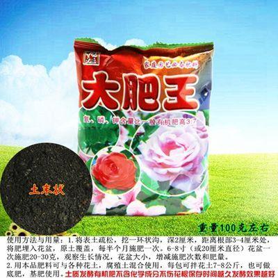 肥料有机化肥复合肥盆栽植花卉果蔬大肥王通用养花肥料花卉专用