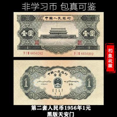 二套人民币1956年天安门黑一元壹元真品纸币2套贰版壹元钱币收藏