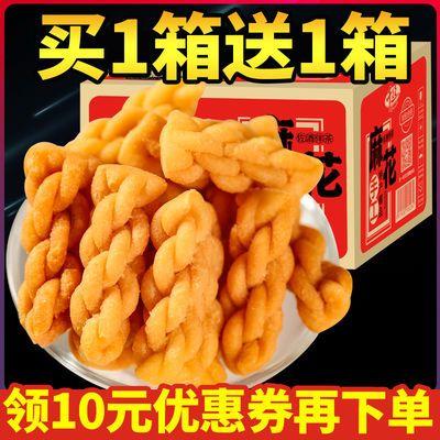 【买一送一】零趣手工小麻花网红休闲食品小吃的小零食大礼包批发